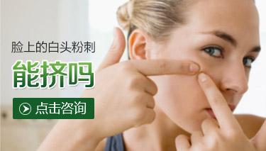 如何预防白头粉刺